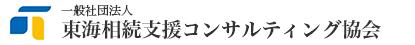 岐阜県の相続相談は【東海相続支援コンサルティング協会】